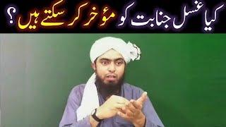 Kia GUSL-e-JANABAT ko DELAY (Mo