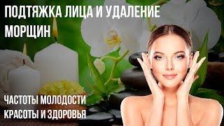 Подтяжка Лица и Удаление Морщин ❁ Частоты Молодости Красоты и Здоровья!