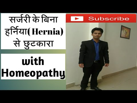हार्निया का  उपचार.. hernia homoeopathic treatment  of hernia without surgery in hindi