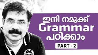 Basic Grammar Part 2 / Spoken English grammar in Malayalam