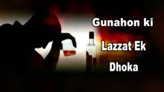 गुनाहों की लज़्ज़त एक धोका__Gunahon Ki Lazzat Ek Dhoka    TAQREER    Islamic