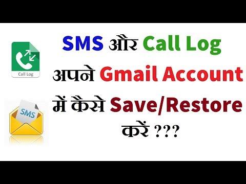 SMS और Call Log अपने Gmail Account मे कैसे Save/Restore करें ?