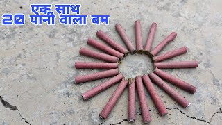 NEW EXPRIMENT : एक साथ 20 पानीवाला बम | 20 Crackers Brushing At once time | New Experiment by kartik