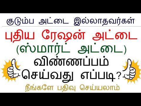 TNPDS | HOW TO | APPLY FOR | NEW | SMART CARD | IN TAMILNADU | TNEPDS | TNPDS.GOV.IN | BRENS TECH