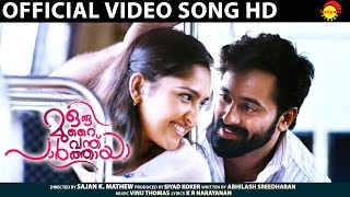 Ariyathe Vannaro Official Video Song HD   Oru Murai Vanthu Paarthaya   Unni Mukundan   Sanusha