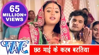 छठ माई के बरतिया - Chhath Mayi Ke Baratiya - Khesari Lal Yadav - Bhojpuri Songs 2016 - Nagin