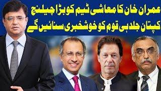 Dunya Kamran Khan Kay Sath | 27 May 2019 | Dunya News