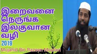 இறைவனை நெருங்க இலகுவான வழி (2019)   Moulavi Mujahid Ibn Razeen