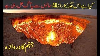 The Door To The Hell In Urdu/Hindi ll Mystery Solved in Urdu/Hindi
