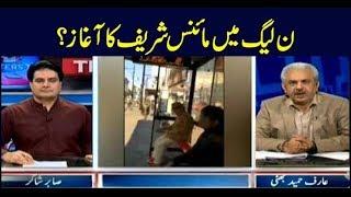 The Reporters   Sabir Shakir   ARYNews   2 May 2019