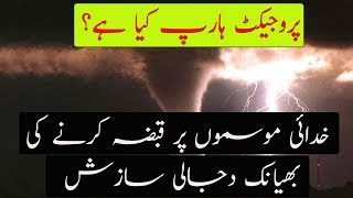 What is Project HAARP | How it Controls Weather | Hindi / Urdu