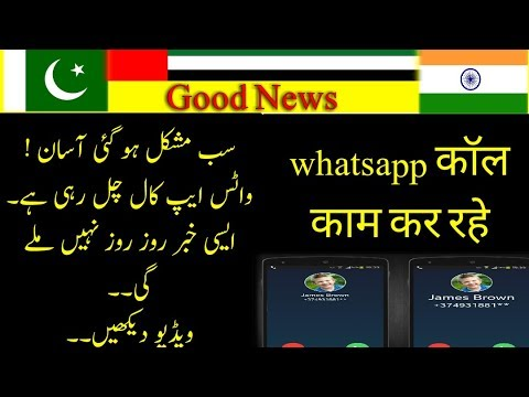 Whatsapp Calling in UAE || UAE Residents || whatspp कॉल करें