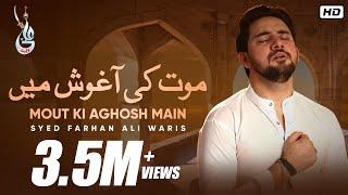 Farhan Ali Waris | Mout Ki Aghosh Main | 2019
