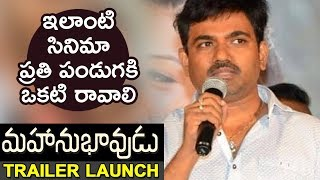 Director Maruthi Speech At Mahanubhavudu Trailer Launch || Sharwanand, Mehreen