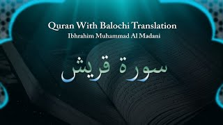 Ibrahim Muhammad Al Madani - Surah Quraish - Quran With Balochi Translation