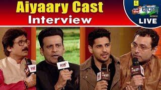 Siddharth Malhotra, Manoj Bajpayee and Neeraj Pandey | Aiyaary Cast | Chaupal 2017 | News18 India