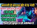 Top 5 New South Crime Suspense Thriller Movies Hindi Dubbed|South Suspense Thriller Movies|Forensic