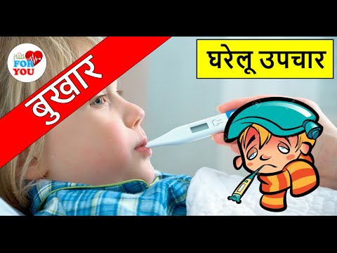 Home Remedies For Fever In Hindi - बुखार के लिए घरेलू उपचार | Fever Treatment  | Fever Home Remedies