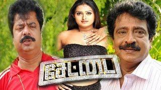 Download Settai | Tamil Super Hit comedy Movie | Pandiarajan,Vinitha,Livingston | Tamil Comedy Movie Video