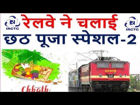 छठ पूजा स्पेशल ट्रैन IRCTC Chhat Puja & Diwali Special Train 2018 All Route #ChhatPuja #Diwali