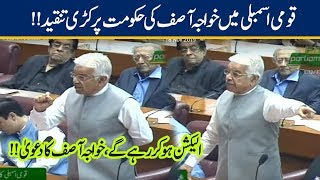 Khawaja Asif Aggressive Speech in National Assembly | 8 Nov 2019