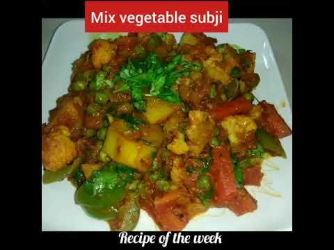 ઘરે બનાવો રેસ્ટોરન્ટ જેવી મિક્સ વેજીટેબલ સબ્જી/Restaurant style mix vegetable subji/mix veg subji
