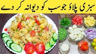 Mix Vegetables Pulao Recipe. Best Tasty Pulao Ever On Planet By Ijaz Ansari food Secrets.