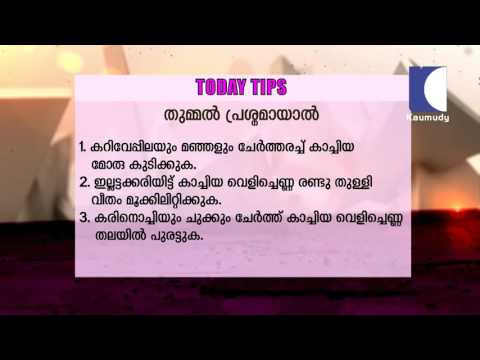 Home Remedies To Stop Sneeze & sneezing from cold | Health Tips | Kaumudy TV