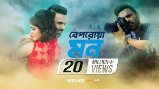 Beporowa Mon ( বেপরোয়া মন ) | Habib Wahid | Tanjin Tisha | Anonno Mamun Team | FULL HD SONG