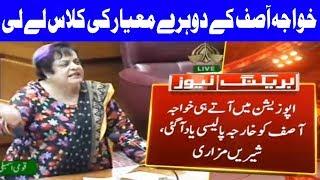 Shireen Mazari Bashing Khawaja Asif on Double Standards | 26 September 2018 | Dunya News