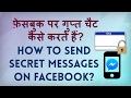 How to Send a Secret Message on Facebook? Facebook par Secret Message kaise Bheje? Hindi video