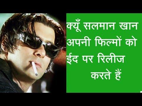 EarningBaba | Salman Khan अपनी Movies को ईद पर रिलीज क्यों करते हैं? Bollywood News