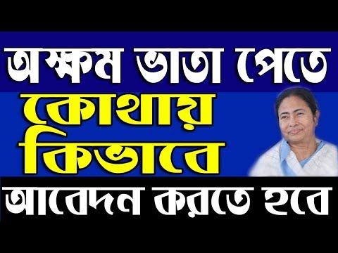 অক্ষম ভাতার জন্য আবেদন । How to Apply Disability & Handicap pension in West Bengal। in Bangla
