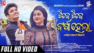 Tike Tike Barsha Hela | Full Video | Humane Sagar, Aseema Panda | Sailendra, Cookies | Raja D