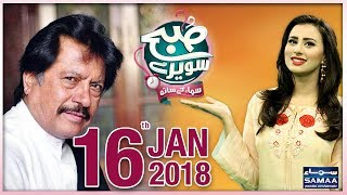 Attaullah Essa Khelvi Exclusive | Subah Saverey Samaa Kay Saath | SAMAA TV | 16 Jan 2018