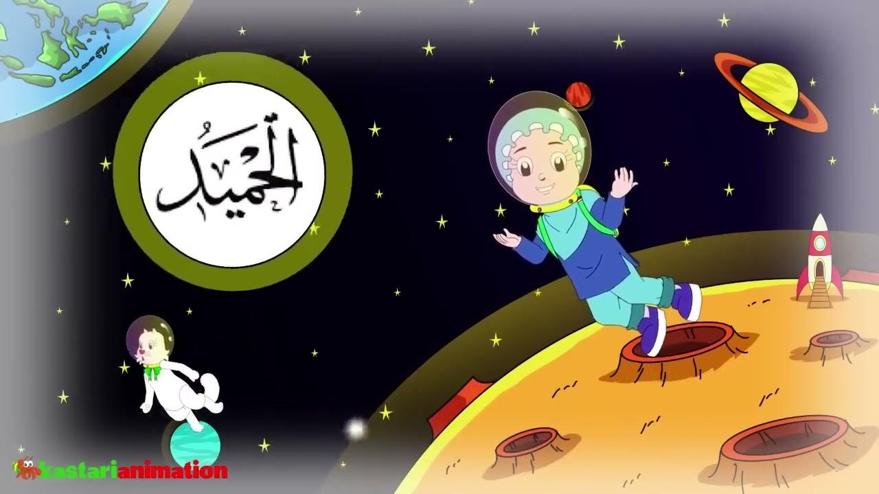 ASMAUL HUSNA  - Lagu Anak Indonesia - HD   Kastari Animation Official