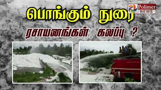 Hosur: Large foam at the exit of the water from the Kelavarapalli dam
