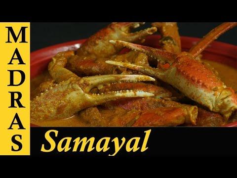 Nandu Kulambu in Tamil / Pollachi Nandu Curry / Crab Curry with coconut milk