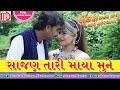 Download  Jignesh Kaviraj New Love Song | Sajan Tari Maya Mune |audio Song | Komal Thakker  MP3,3GP,MP4