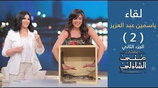 لقاء النجمة ياسمين عبدالعزيز في معكم منى الشاذلي - الجزء الثاني