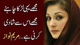 Mujhe Isi Larky Sy Shadi Karni Hai Bus - Maryam Nawaz