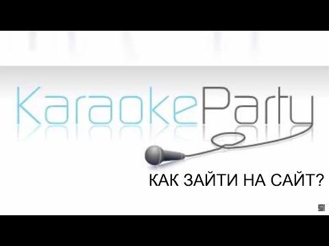 Как зайти на Karaoke Party в 2017? (Новый рабочий способ)