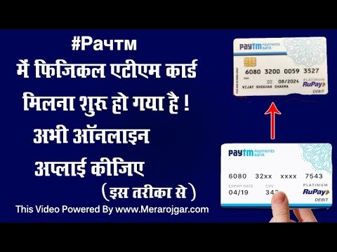 Paytm Physical Debit & ATM Card 2018 !! How To Apply Online Paytm Physical ATM Card