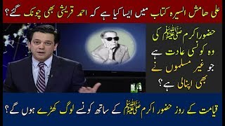 What Ahmed Qureshi Is Shocked In Reading Ali Hamish Book? | @ Ahmed Qureshi | Neo News