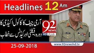 News Headlines | 12:00 AM  | 25 Sep 2018 | 92NewsHD