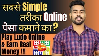 New Money Earning Gaming App India   Play Ludo & Earn Money?   Play Game and Earn Money 2020