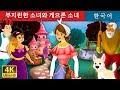 부지런한 소녀와 게으른 소녀   동화   한국 동화