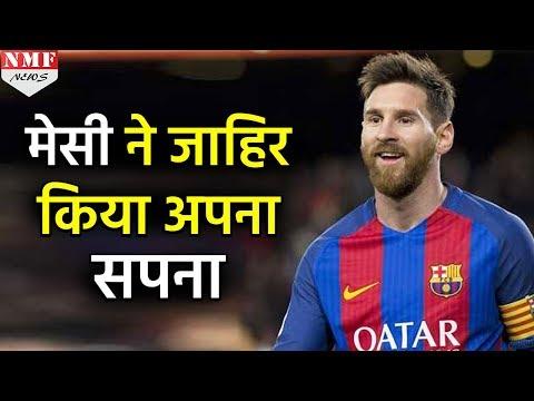 Lionel Messi ने बताया अपने सपने के बारे में, ये खिताब जीतना चाहते है Messi
