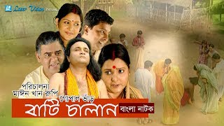 Bati Chalan | বাটি চালান | Bangla Natok |  Ejajul Islam, Tushar Khan, Chitralekha Guho