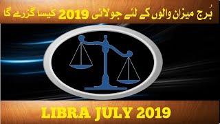 23:12) Libra 2019 Urdu Horoscope Video - PlayKindle org